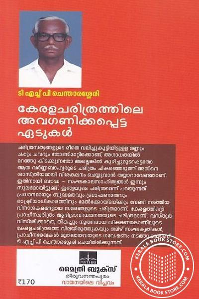 back image of Kerala Charitra Avaganikkapetta Edukal