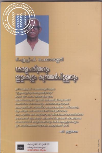 back image of Kerala Charitravum Ilamkulam Kunjanpillayum