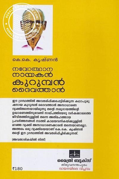 back image of നവോത്ഥാന നായകന് കുറുമ്പന് ദൈവത്താന്
