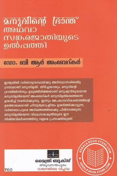back image of Manuvinte Branth Adhava Sankarajathiyude Ulpathi