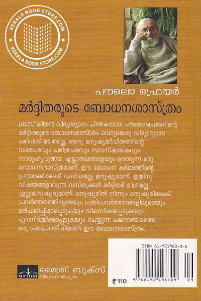 back image of മര്ദ്ദിതരുടെ ബോധനശാസ്ത്രം