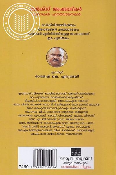 back image of മാര്ക്സ് അംബേദ്കര് വായനകള് പുനര്വായനകള്