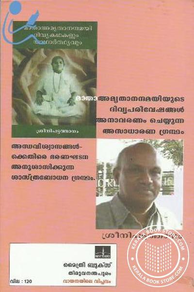 back image of Matha Amruthanandamayi Divya Kathakalum Yadharthyavum