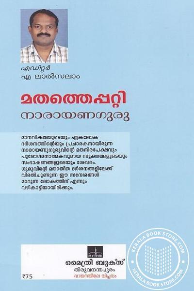 back image of Mathathepatti Narayanagurum