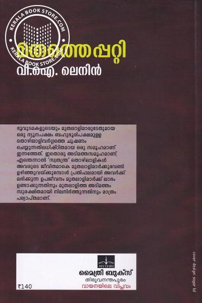 back image of മതത്തെപ്പറ്റി - വി ഐ ലെനിന്
