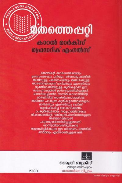 back image of മതത്തെപ്പറ്റി