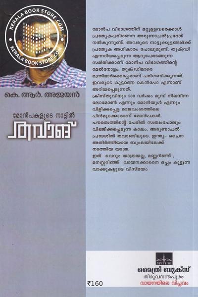back image of മോന്പകലൂടെ നാട്ടില് തവാങ്