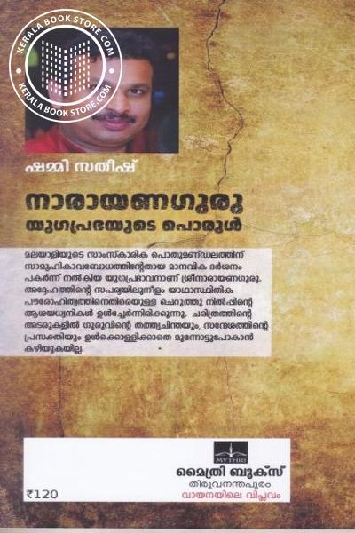 back image of നാരയണ ഗുരു യുഗ പ്രഭയുടെ പൊരുള്