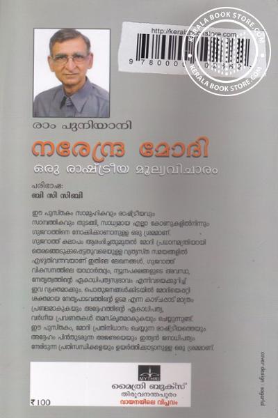 back image of Narendra Modi Oru Rashtreeya Moolyavicharam