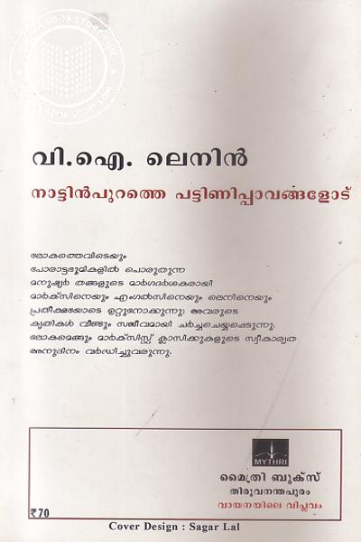 back image of നാട്ടിന്പുറത്തെ പട്ടിണിപ്പാവങ്ങളോട്