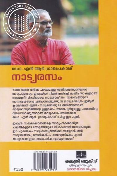 back image of നാട്യരസം
