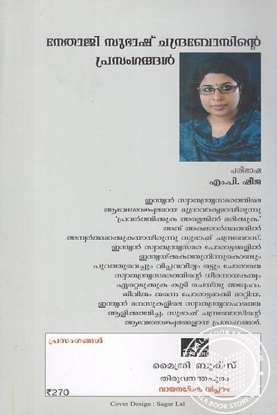 back image of നേതാജി സുഭാഷ് ചന്ദ്രബോസിന്റെ പ്രസംഗങ്ങള്