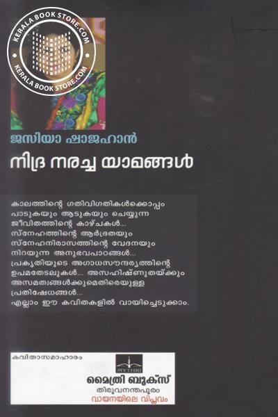 back image of നിദ്ര നരച്ച യാമങ്ങള്