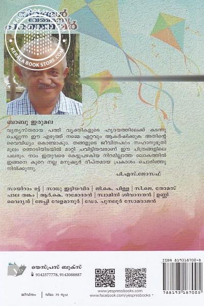 back image of Nirangal Vendannu Parangaval