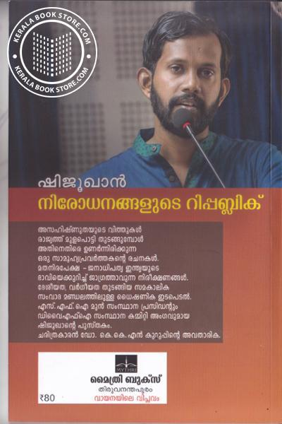 back image of Nirodhanangalude Republic