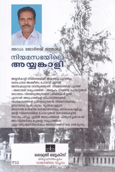 back image of നിയമസഭയിലെ അയ്യങ്കാളി