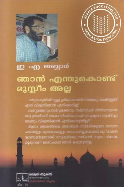 back image of ഞാന് എന്തുകൊണ്ട് മുസ്ലീം അല്ല