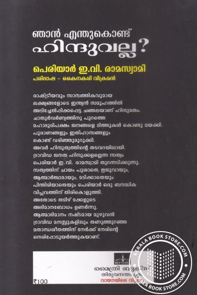 back image of ഞാന് എന്തുകൊണ്ട് ഹിന്ദുവല്ല