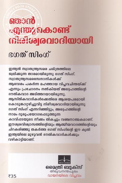 back image of Njan Endhukondu Nireeswravadiyayi