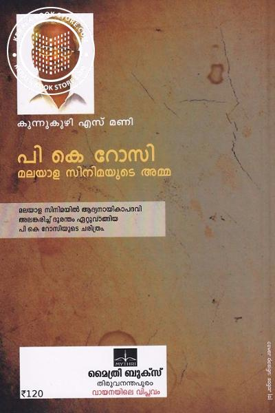 back image of പി കെ റോസി മയലാള സിനിമയുടെ അമ്മ