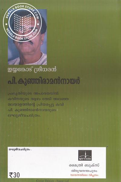 back image of P Kunjiraman Nair