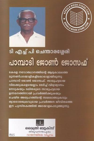 back image of പാമ്പാടി ജോണ് ജോസഫ്