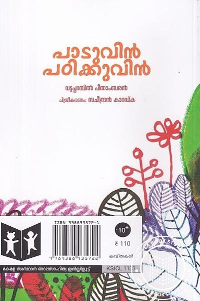 back image of പാടുവിന് പഠിക്കുവിന്