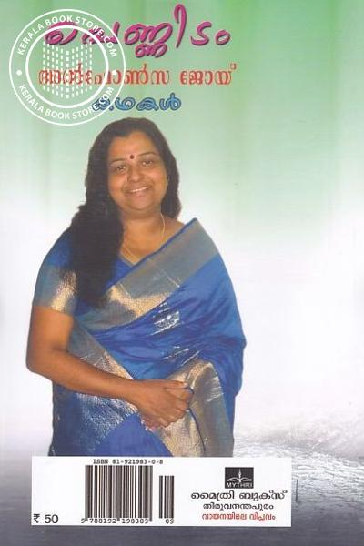 back image of പെണ്ണിടം