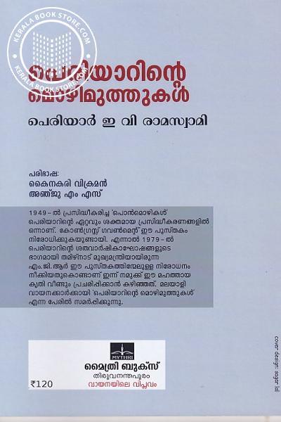back image of പെരിയാറിന്റെ മൊഴിമുത്തുകള്