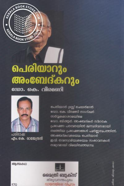 back image of Periyarum Ambedkarum