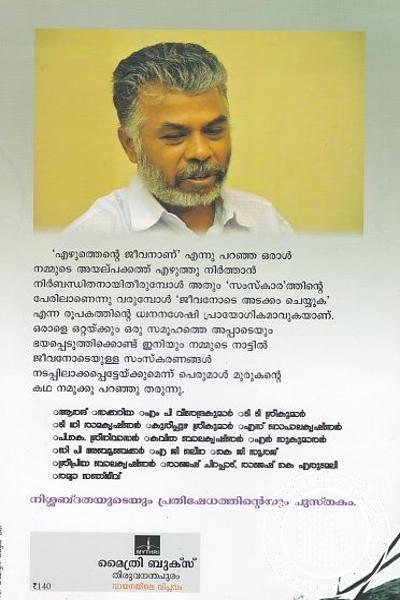 back image of Perumal Murukan Mounathinte Prathirodham