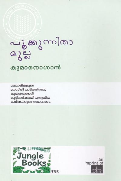 back image of പൂക്കുന്നിതാ മുല്ല