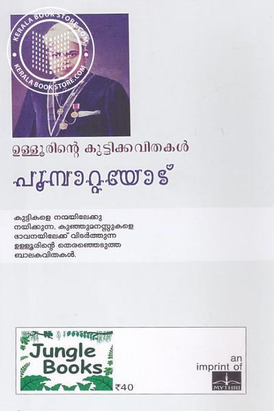 back image of പൂമ്പാറ്റയോട്