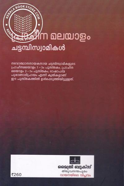 back image of പ്രാചീന മലയാളം
