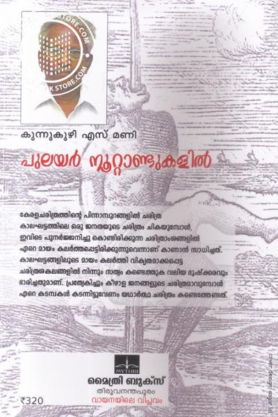 back image of Pulayar Noottandukalil