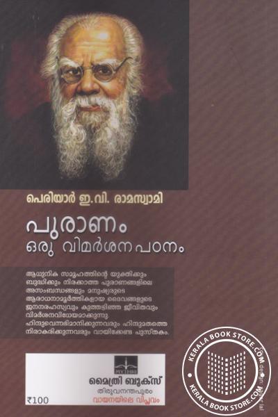 back image of Puranam Oru Vimarsanam Patanam