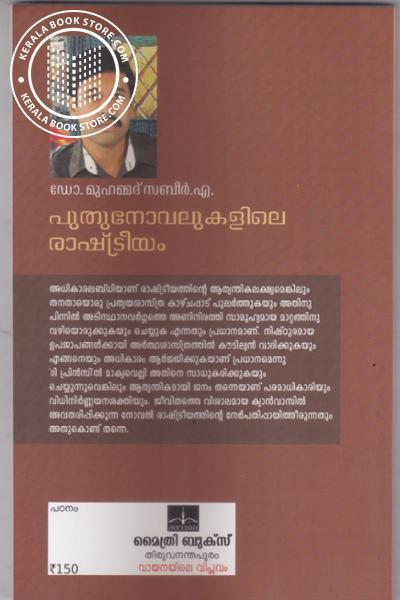 back image of Puthu Novalukalile Rastreeyam