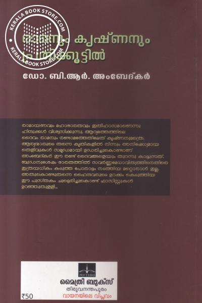 back image of രാമനും കൃഷ്ണനും പ്രതിക്കൂട്ടില്