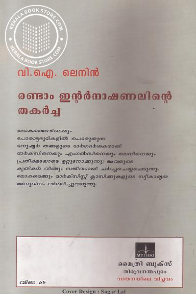 back image of Randam InternationalinteThakarcha