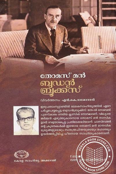 back image of റെബല് നോട്സ്