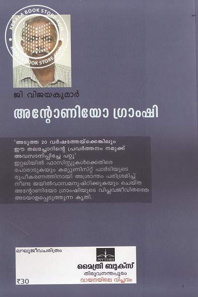 back image of റോസ ലക്സംബര്ഗ്