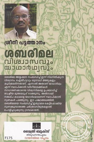 back image of Sabarimala Viswasavum Yadharthyavum