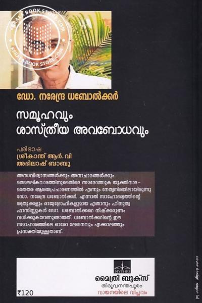 back image of Samoohavum Sastriya Avabodhavum