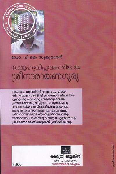 back image of സാമൂഹ്യ വിപ്ലവകാരിയായ ശ്രീനാരായണ ഗുരു