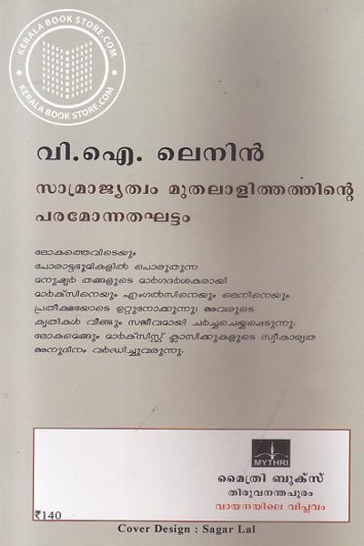 back image of സാമ്രാജ്യത്വം മുതലാളിത്തത്തിന്റെ പരമോന്നത ഘട്ടം