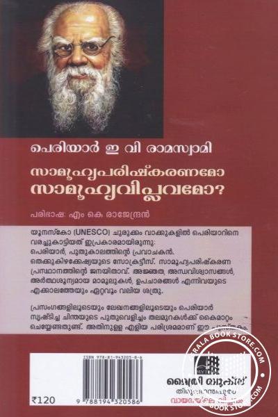 back image of സാമൂഹ്യപരിഷ്കരണമോ സാമൂഹ്യ വിപ്ലവമോ