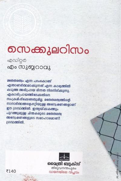 back image of സെക്കുലറിസം