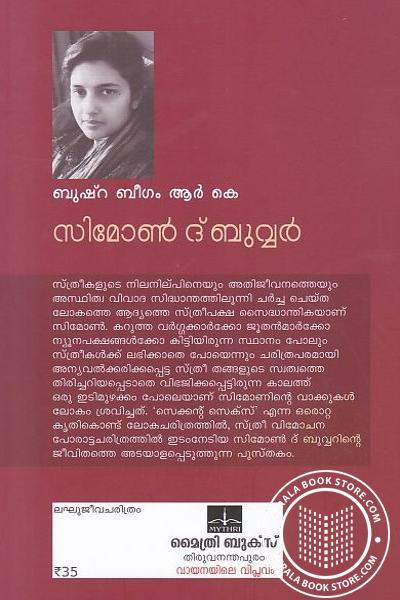 back image of സിമോണ് ദ് ബുവ്വര്