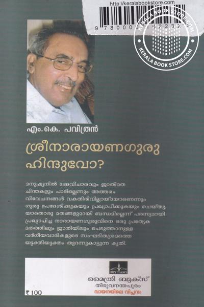 back image of ശ്രീനാരയണഗുരു ഹിന്ദുവോ