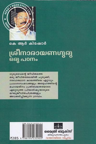 back image of ശ്രീനാരായണ ഗുരു ഒരു പഠനം